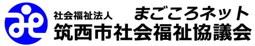 筑西市社会福祉協議会